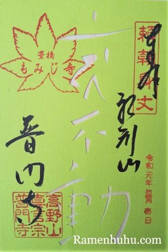 goshuin-fumonnji-momiji