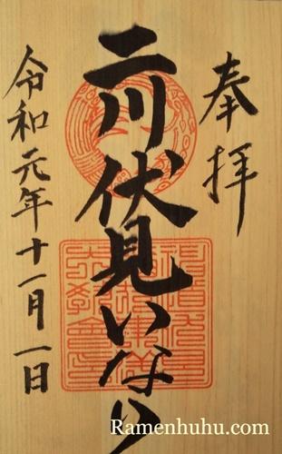 goshuin-futagawafushimiinari