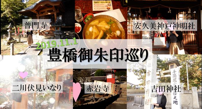 goshuin-toyohashi-ic