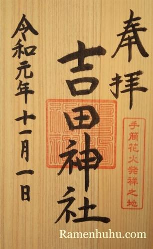 goshuin-yoshidajinnjya