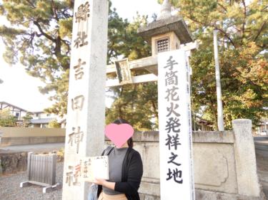 【吉田神社】豊橋祇園祭に因んだ「大筒練込み」と「笹踊り」の御朱印帳がありました