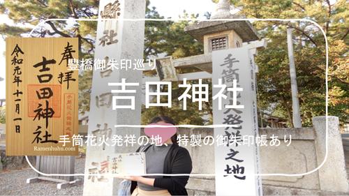 toyohashi-yoshidajinnjya