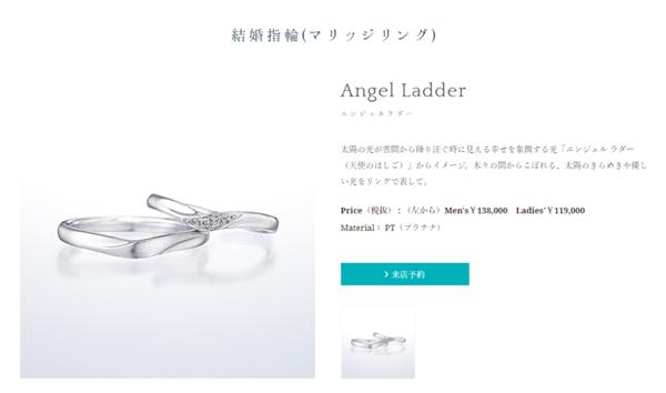 銀座ダイヤモンドシライシ Angel Ladder