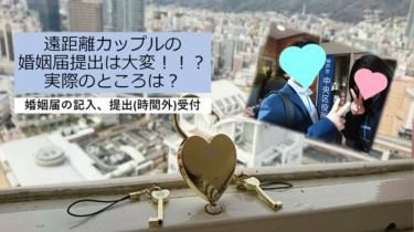 【入籍】遠距離カップルの婚姻届提出は大変!?実際のところは?