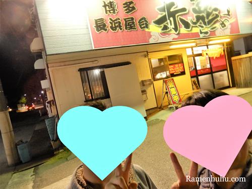 赤鬼らーめん(姫路)外観2
