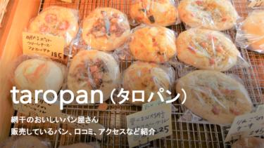 【taropan (タロパン)】総菜パンがおいしい網干のパン屋さん(写真25枚とともに紹介)