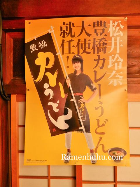 豊橋カレーうどん大使のポスター