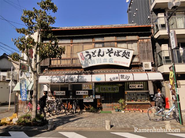 勢川本店の外観
