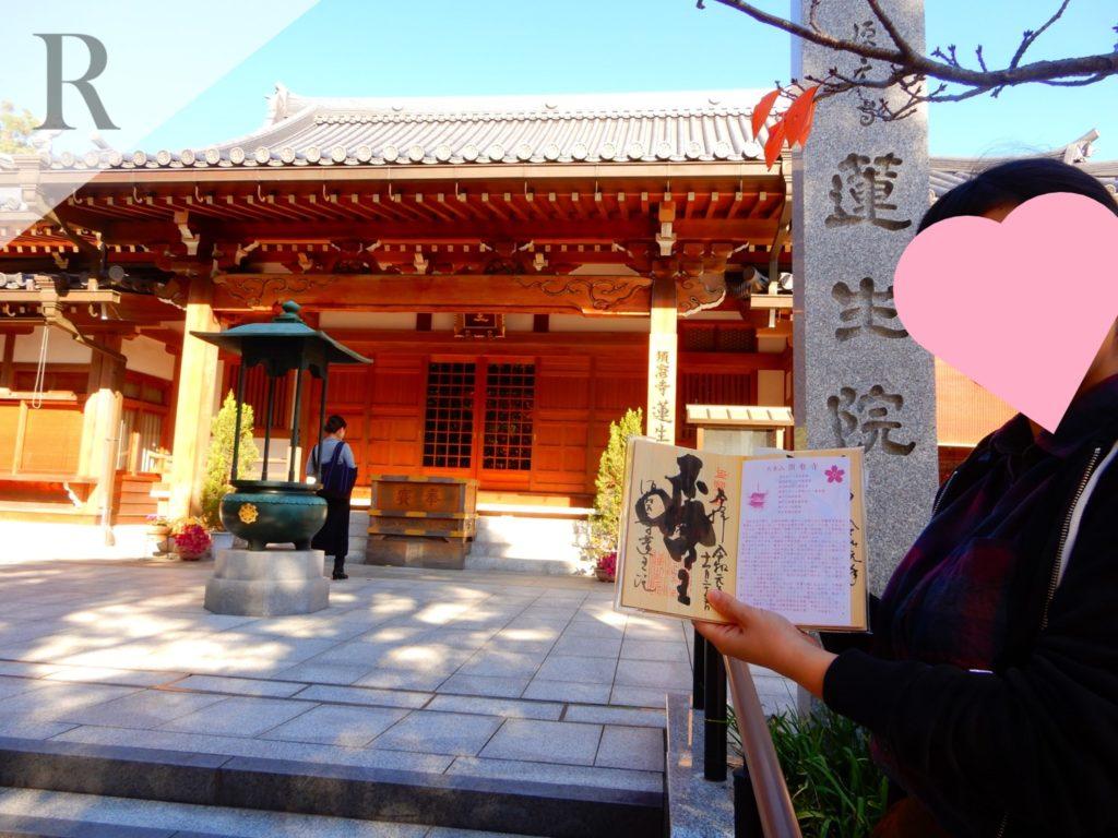 須磨寺 蓮生院2