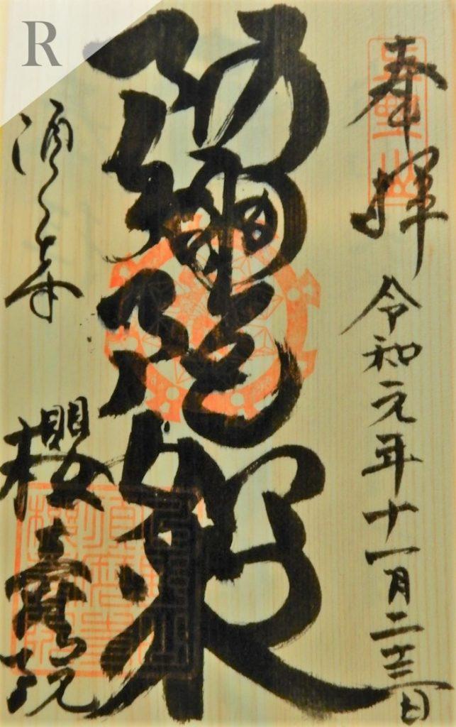 須磨寺 櫻寿院 御朱印