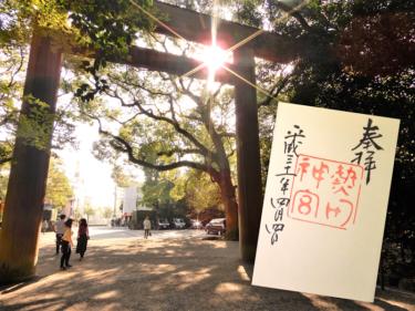 【熱田神宮】名古屋最強のパワースポットに参拝!昼食はあつた蓬莱軒でひつまぶし