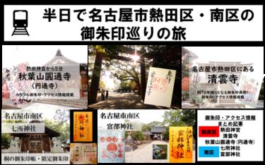 goshuin_atuta-city and minami-city