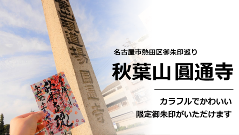 akibasan_entsuji_icon