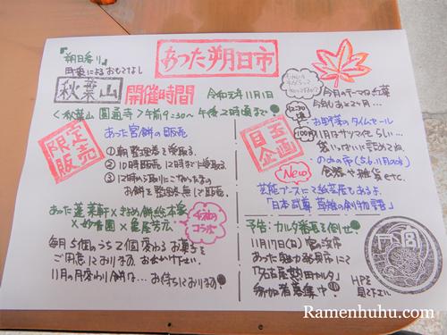 akibasan_entsuji_Sorrow_festival