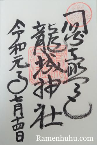 tatsuki_shrine_Red stamp