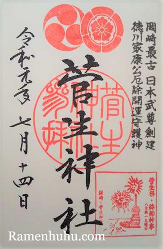 sugo_shrine_Red stamp