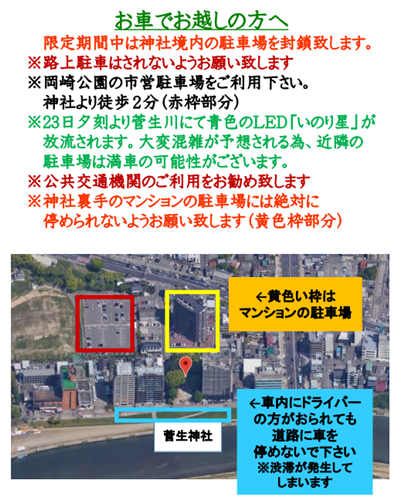 sugo_shrine_park