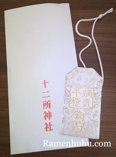 jyuunisyo_shrine_guard