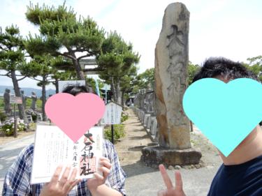 忠臣蔵のふるさと「赤穗大石神社」で大願成就入りの御朱印いただきました
