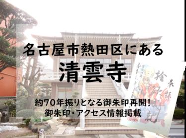 清雲寺 ブログアイコン