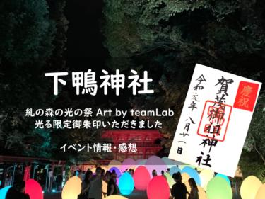 下鴨神社 糺の森の光の祭 Art by teamLab アイコン