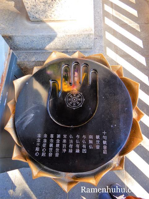 須磨寺 法輪の手形