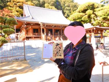 【須磨寺】須磨の火祭りの様子と8種類の御朱印を紹介します!(兵庫県)