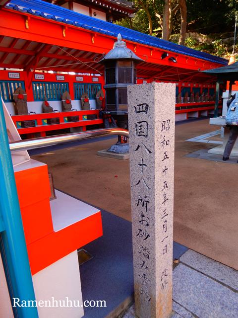 須磨寺 四国88か所お砂踏み霊場