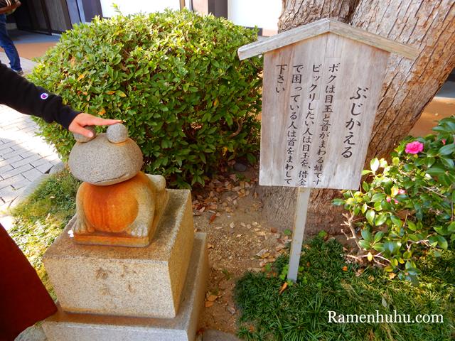 須磨寺 無事カエル