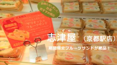 【志津屋】京都駅のおいしいパン屋さん 期間限定フルーツサンドが絶品!