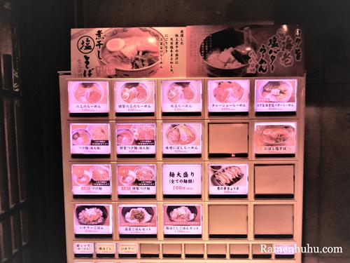 麺や六三六(姫路店)メニュー
