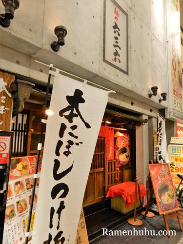 麺や六三六(姫路店)
