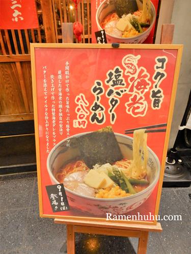 麺や六三六(姫路店)コク旨 海老塩バターらーめん