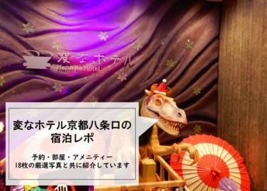 どこが変?「変なホテル京都八条口」宿泊レポ(掲載写真18枚)