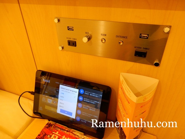 変なホテル京都八条口 tabii