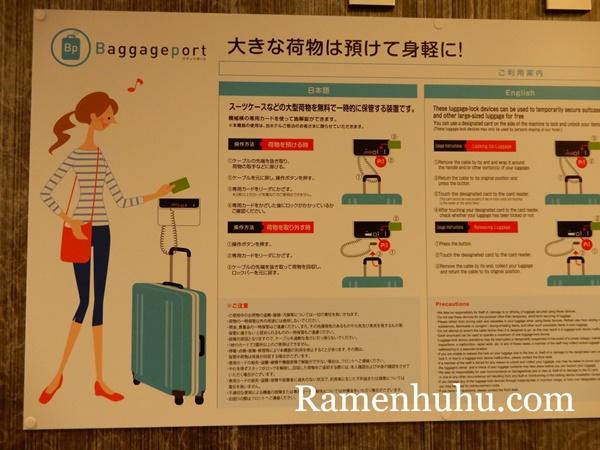 変なホテル京都八条口 Baggageport