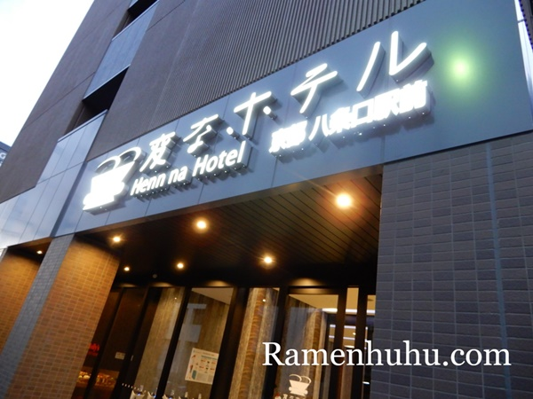 変なホテル京都八条口 外観