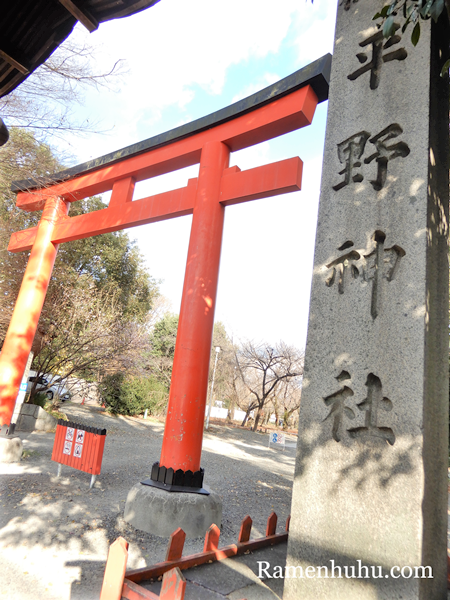 平野神社 石柱