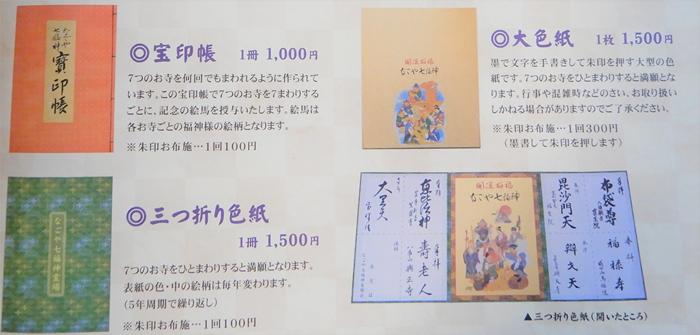なごや七福神 宝印帳、大色紙、三つ折り色紙