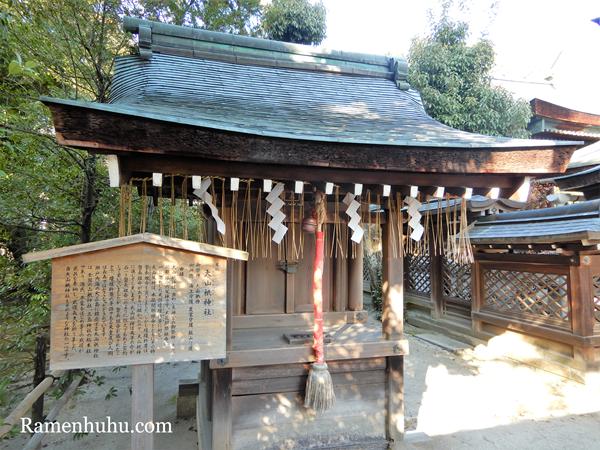 末社 大山衹神社