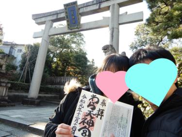 【敷地神社(わら天神宮)】安産のお守りに藁?京都で安産のご利益がある神社【六勝稲荷神社】