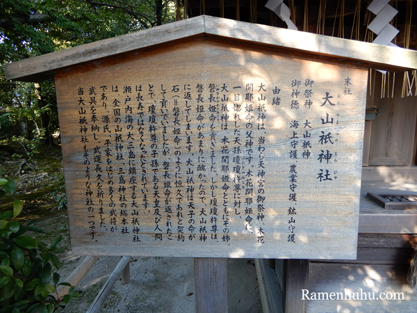 末社 大山衹神社2
