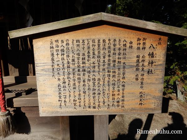 末社 八幡神社2