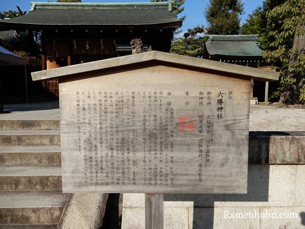 摂社 六勝神社2