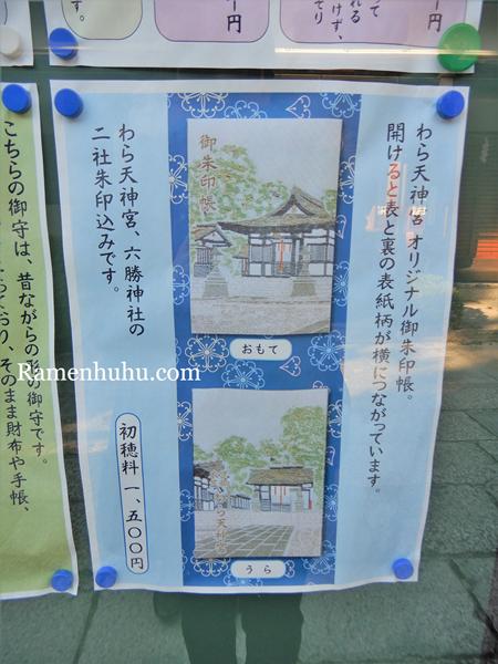 敷地神社(わら天神宮)御朱印帳