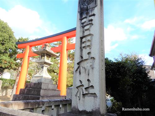 吉田神社(京都)の石柱・鳥居