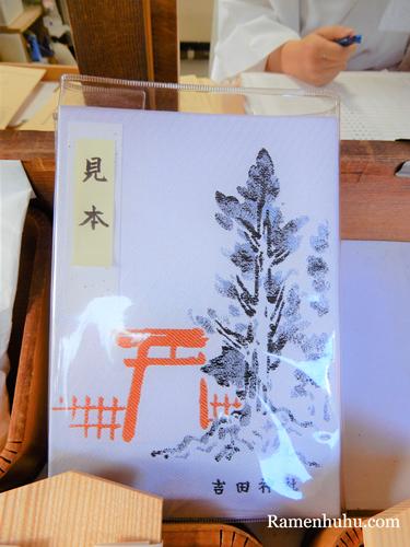 吉田神社(京都)の御朱印帳