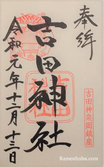 吉田神社(京都)の御朱印