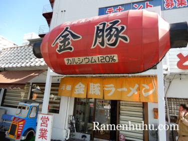 【姫路の超人気店】元祖長浜ラーメン「金豚」のとんこつラーメンを食べてきました at土山店