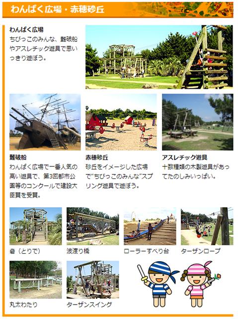 赤穗海浜公園のアスレチック遊具